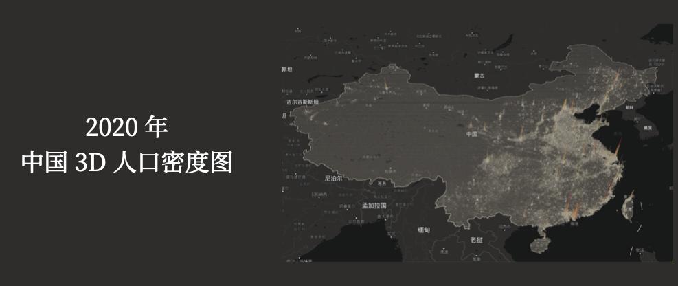 2020 年中国人口密度 3D 蜂窝地图