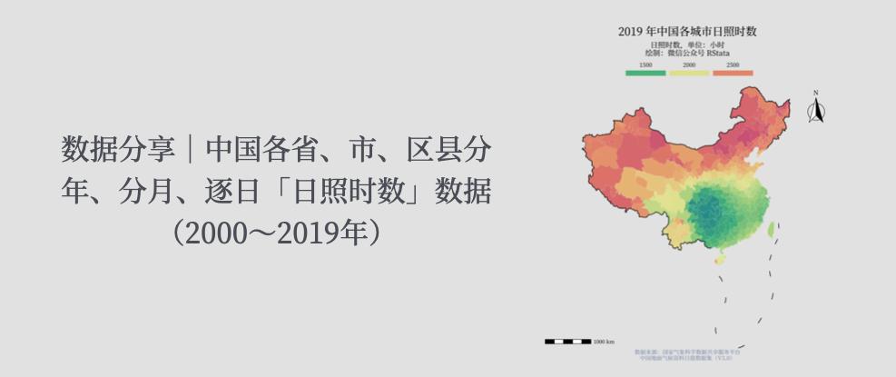 中国各省、市、区县分年、分月、逐日日照时数数据(2000~2019年)