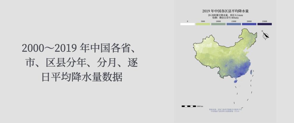 2000~2019 年中国各省、市、区县分年、分月、逐日平均降水量数据