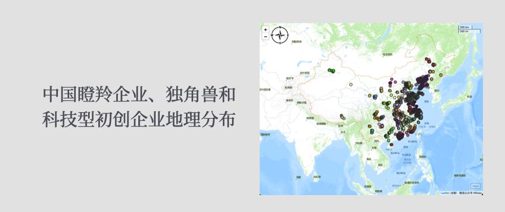 中国瞪羚企业、独角兽和科技型初创企业地理分布