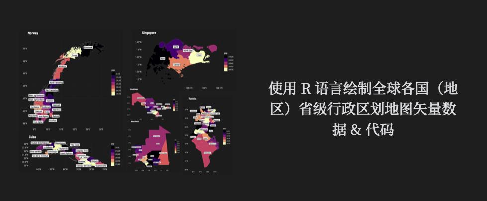 使用 R 语言绘制全球各国(地区)省级行政区划地图矢量数据 & 代码