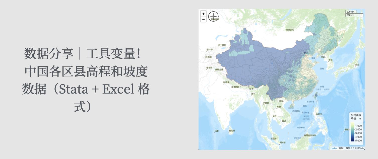 数据分享|工具变量!中国各区县高程和坡度数据(Stata + Excel 格式)