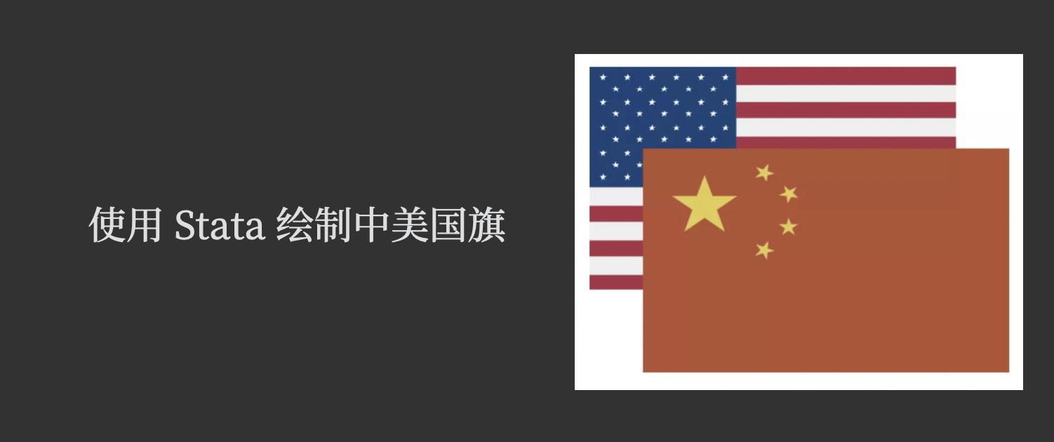 使用 Stata 绘制中美国旗