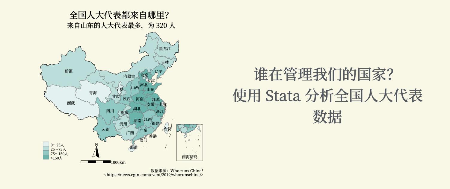 使用 Stata 分析全国人大代表数据