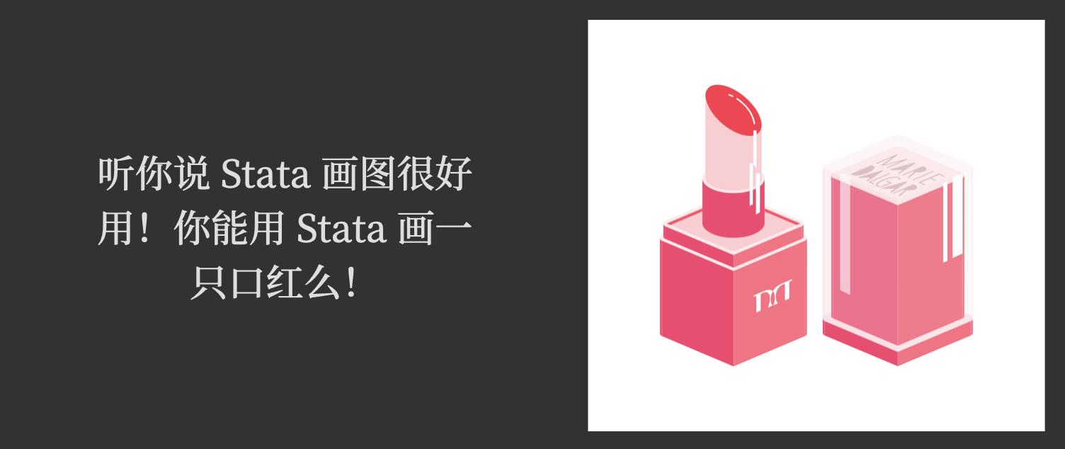 使用 Stata 绘制口红