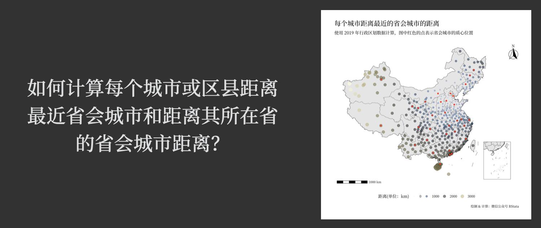 如何计算每个城市或区县距离最近省会城市和距离其所在省的省会城市距离?