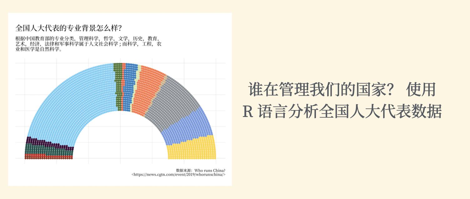 谁在管理我们的国家? 使用 R 语言分析全国人大代表数据