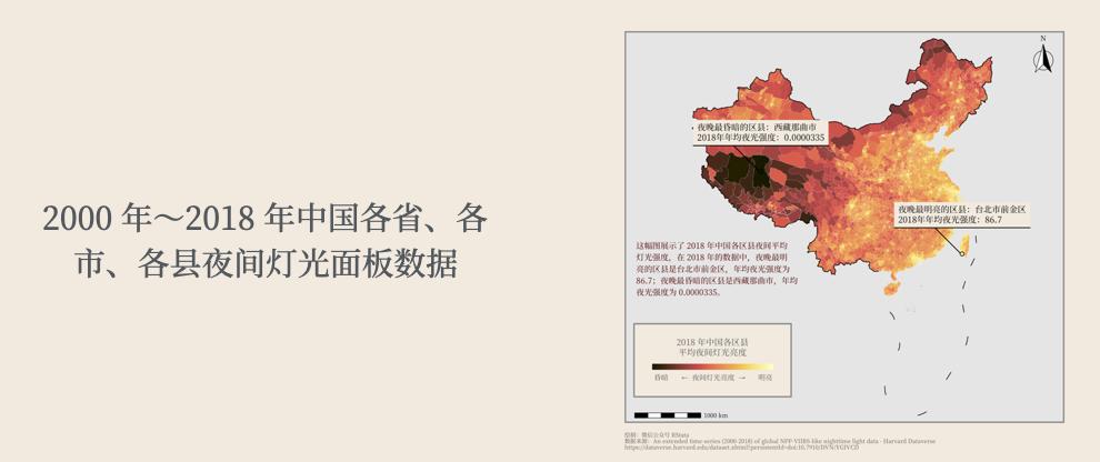 2000~2018 年中国各省市区县夜间灯光数据(已连续校正)