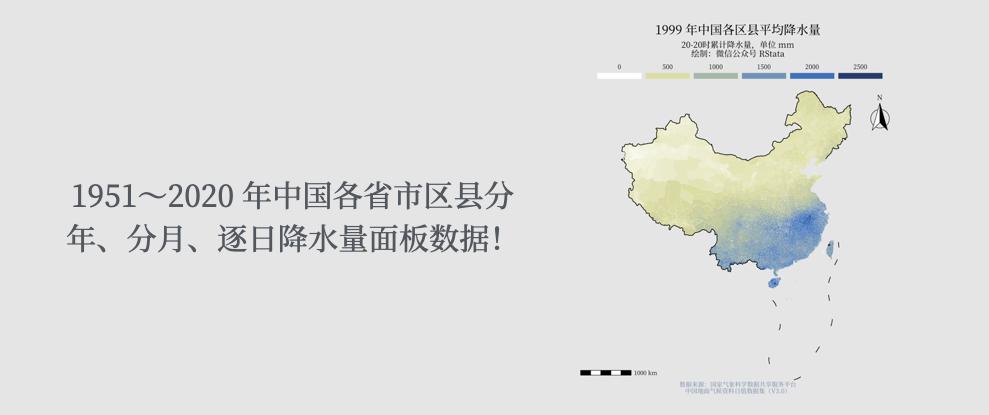 1951-2020年中国各省市区县降水量面板数据