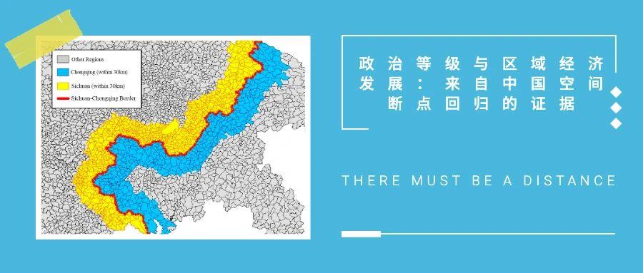 政治等级与区域经济发展:来自中国空间断点回归的证据(一)