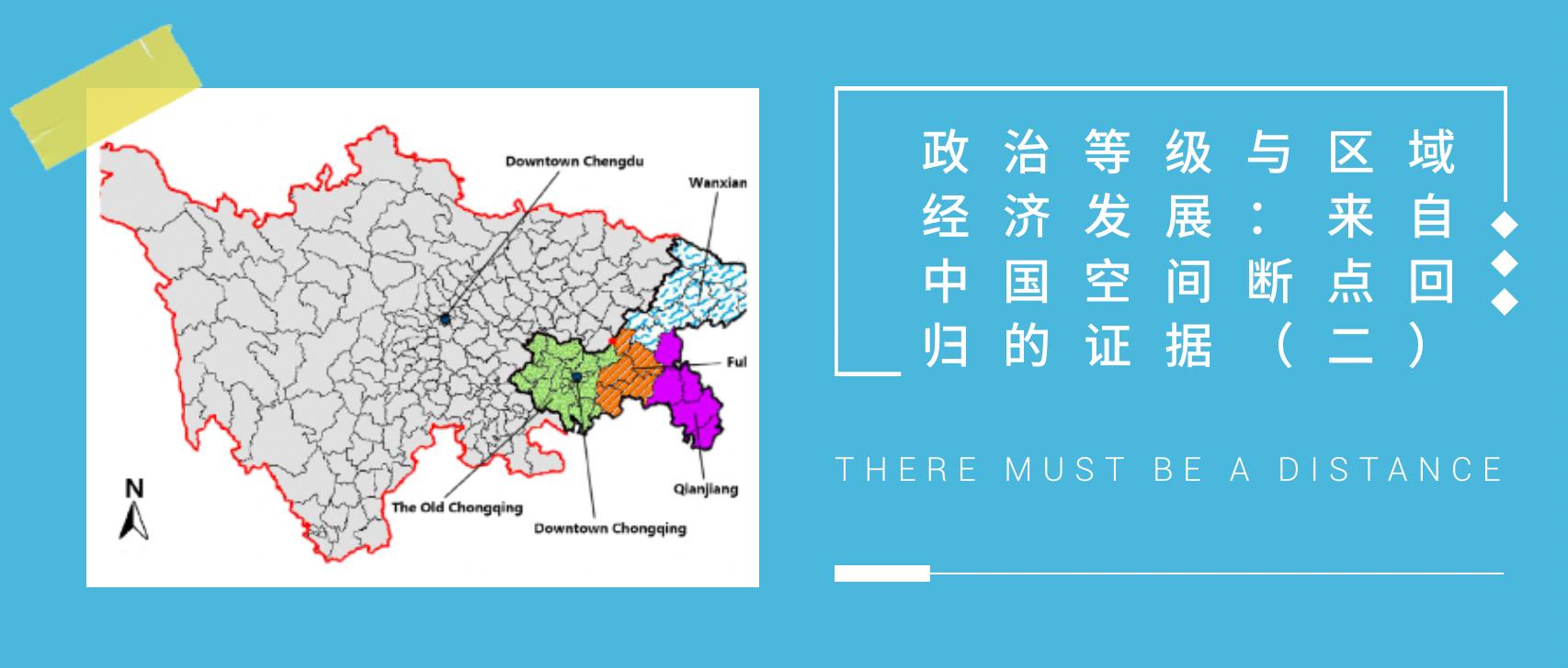 政治等级与区域经济发展:来自中国空间断点回归的证据(二)